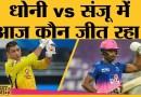 Rajasthan के खिलाफ Dhoni की CSK के पास विश्वास पाने का मौका | Sanju | Raina