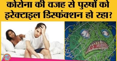 Corona से रिकवर होने वाले पुरुषों में Erectile Dysfunction होने के दावे की सच्चाई क्या है?