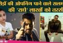 Salman Khan की Radhe ने theatres से कितना collection किया? Prabhas | Kill Bill Remake