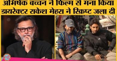 Abhishek Bachchan Rakeysh O. Mehra की film से debut करने वाले थे, Jaya Bachchan ने मना कर दिया |