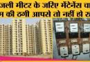 Electricity Meter के जरिए Maintenance charge वसूलना सही या गलत? Noida | Ghaziabad | UPPCL