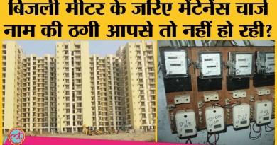 Electricity Meter के जरिए Maintenance charge वसूलना सही या गलत? Noida   Ghaziabad   UPPCL