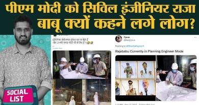 नरेंद्र मोदी ने 'सेंट्रल विस्टा' में फोटो खिंचाई, ट्विटर ने राजा बाबू से तुलना कर दी | Social List