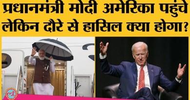 PM मोदी के अमेरिकी दौरे पर आतंकवाद, क्लाइमेट चेंज और व्यापार पर क्या बड़ा होने वाला है, समझिए