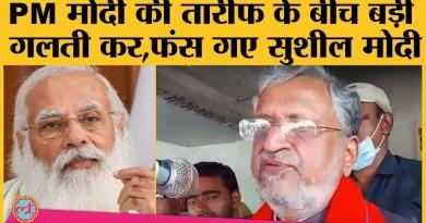 PM मोदी की तारीफ में सुशील मोदी ने ऐसा क्या बोल दिया जिससे सोशल मीडिया की जनता हत्थे से उखड़ गई!
