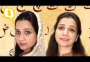 Your Urdu Accent Is So Sexy, Say It Again | Urdunama