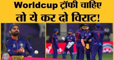 टीम इंडिया ने बैटिंग में कौन सी गलती की? AFGvSCO | INDvPAK