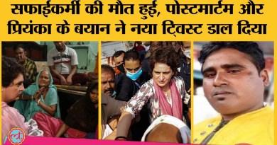 Agra के Arun Valmiki death case में परिवार से मिलने पहुंचीं Priyanka Gandhi ने रात 1 बजे क्या कहा?