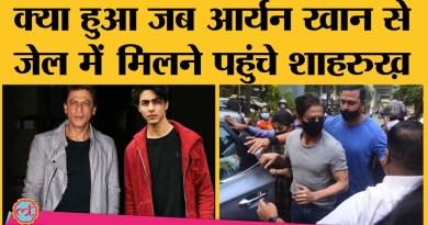 Aryan Khan से जेल में मिलने पहुंचे ShahRukh, बॉम्बे हाई कोर्ट में बेल की अपील दाखिल