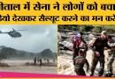 Nainital Rain में फंसे परिवारों को निकालने के लिए Army और NDRF की टीमें क्या कर रही हैं?