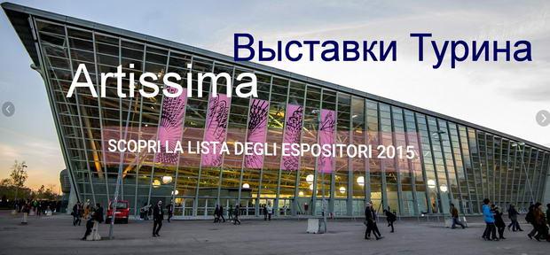 Креативная выставка в городе Турин