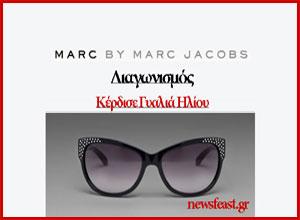 Διαγωνισμός για να κερδίσεις δώρο γυαλιά ηλίου Marc by Marc Jacobs