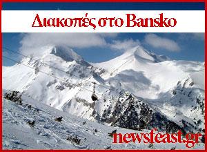 bansko-ski-resort-tourism-bulgaria-deal-newsfeast