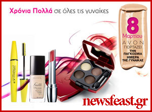 beauty-makeup-avon-competition-newsfeast