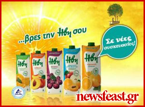 ivi-greece-juice-competition-newsfeast