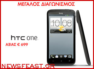 htc-one-x-quad-core-android-smartphone-competition-newsfeast