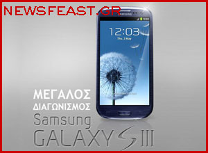 samsung-galaxy-s3-plaisio-competition