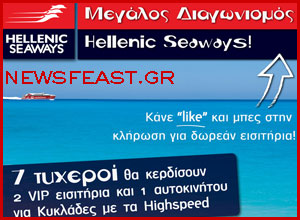 hellenic-seaways-official-free-ticket-competition
