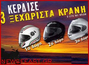 nolan-x-lite-grex-moto-helmet-competition