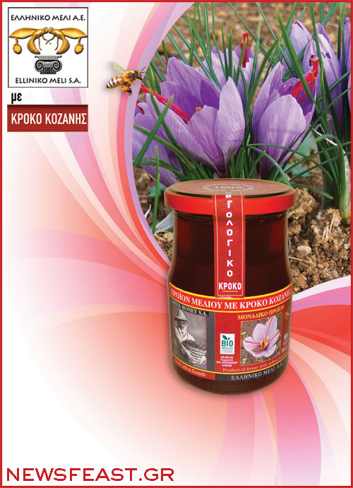 win-contest-newsfeast-free-packs-honey-saffron-mastic-mani-elliniko-meli-competition