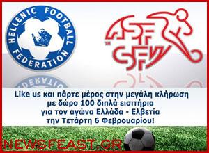 hellenic-football-federation-friendly-match-greece-switzerland-epo