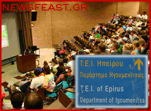 tei-epirus-students-qualifications-diploma