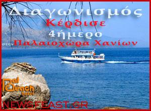 win-double-room-travel-paleochora-chania-crete-pal-beach-hotel-competition