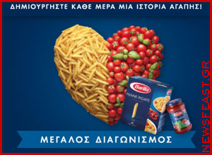 win-contest-barilla-greece-la-pasteria-iphone-ipad-competition
