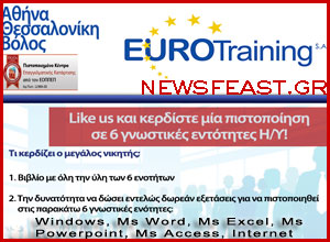 win-eurotraining-certification-microsoft-office-competition