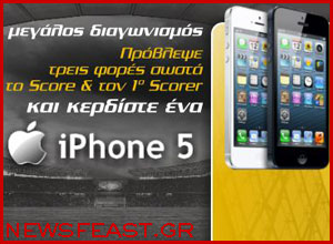betarades-bookmakers-iphone5-competition