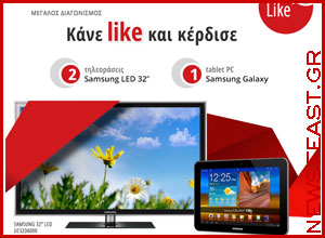 naftemporiki-samsung-galaxy-tablet-pc-led-tv-competition