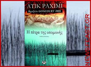 patience-stone-atiq-rahimi-diastixo-competition