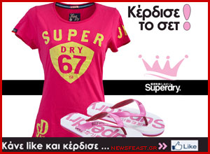 superdry-fashion-queen-boutique-facebook-competition
