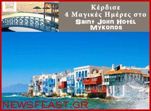 mykonos-island-saint-john-hotel-resort-hoteliers-association-competition
