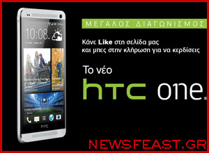 win-etypos-newspaper-competition-htc-one-smartphone