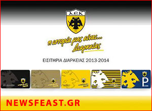 aek-football-team-greece-season-tickets-competition