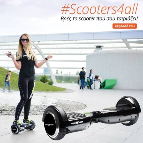 contest-gift-mini-scooter-freewheel-f1-public