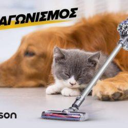 Διαγωνισμός Κωτσόβολος με δώρο σκουπάκι Dyson DC62 Animal Pro