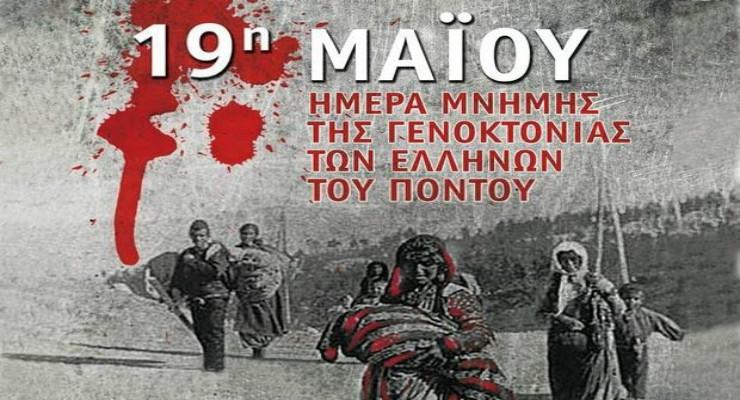 Memory Greek Genocide Pontus