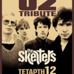 U2 Tribute @ Mylos, Θεσσαλονίκη :: Skelters