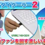 USB γραβάτα