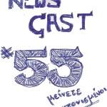 Newscast: Επεισόδιο 55 (Season 4 premiere)