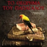 Το NF διαβάζει… «Το θεώρημα του παπαγάλου»