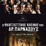 Ποια ταινία θα δούμε σήμερα; The Imaginarium Of Doctor Parnassus