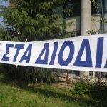 Διόδια στον δρόμο Θεσσαλονίκη – Χαλκιδική