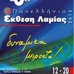 Πανελλήνια έκθεση Λαμίας 2012.