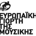 Ευρωπαϊκή γιορτή της μουσικής 2012 στην Θεσσαλονίκη