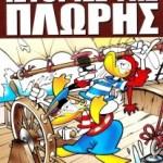 Καλοκαιρινές …κομικσοαποδράσεις!
