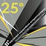 25 ο Πανόραμα Ευρωπαϊκού Κιηματογράφου