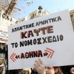 Σχέδιο Αθηνά ή σχέδιο ανεργίας?